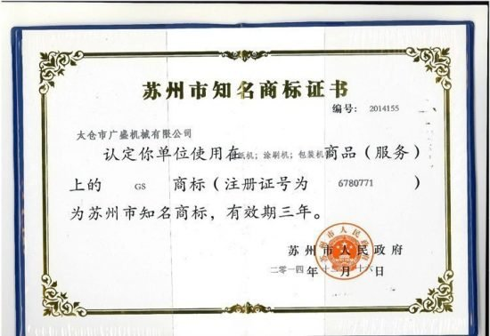 GS trademark certification